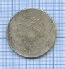 Жетон «12 рублей насеребро 1832, Российская Империя»
