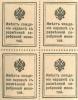 Деньги-марки 15 копеек - Николай I (квартблок) (Российская Империя)