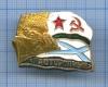 Знак «Эсминец «Расторопный» 1989 года (СССР)