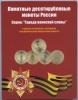 Набор монет 10 рублей - Города воинской славы (вальбоме) 2010-2015 (Россия)
