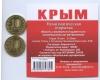 Набор монет 10 рублей - Российская Федерация - Крым, Севастополь (соткрыткой) 2014 года СПМД (Россия)