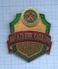 Знак нагрудный «Начальник караула. Дежурная смена» (СССР)