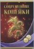 Набор монет вальбоме «Современные копейки» 1997-2015 ММД, СПМД (Россия)