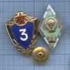 Набор знаков «Обокончании высшего учебного заведения», «Классность», 3-й класс ЛМД, ММД (СССР)