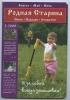 Журнал «Родная Старина», №2, Апрель-Май-Июнь (80 стр.) 2009 года (Россия)