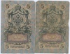 Набор банкнот 5 рублей 1909 года Шипов, Коншин (Российская Империя)