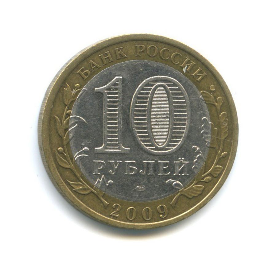 10 рублей — Древние города России - Галич 2009 года СПМД (Россия)