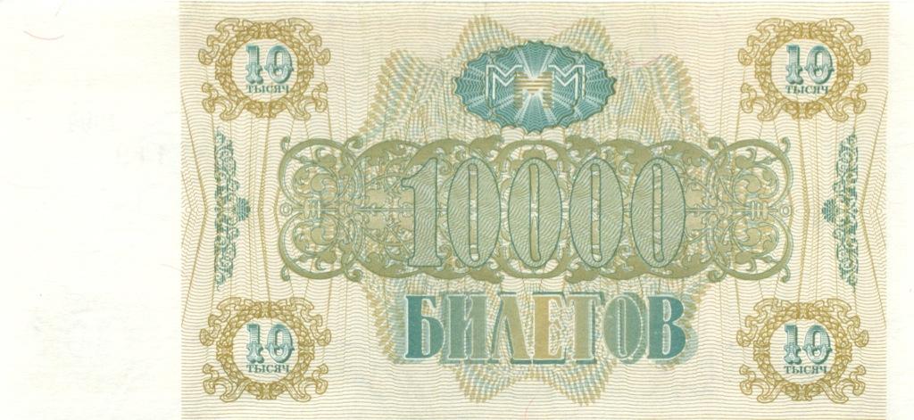 10000 билетовр 1994 года МММ (Россия)