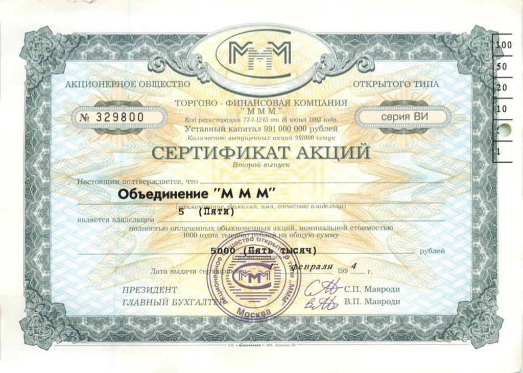 5000 рублей (сертификат акций «МММ») 1994 года МММ (Россия)