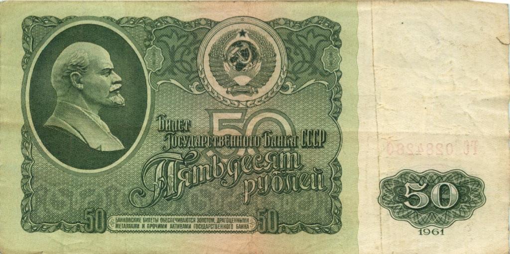 50 рублей 1961 года (СССР)
