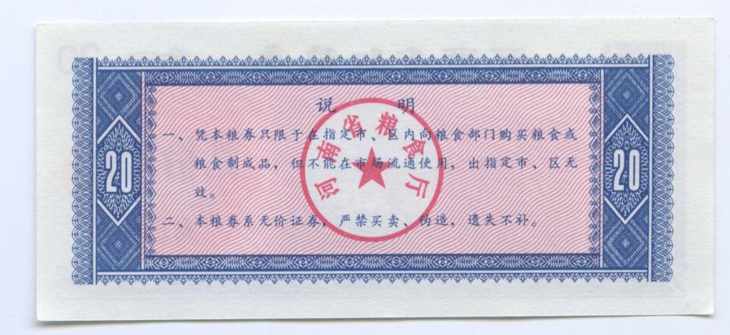 20 фэней, «рисовые деньги» (Китай)