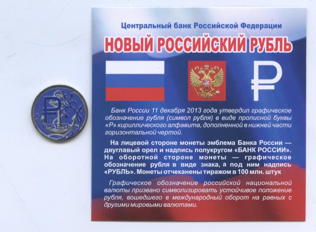 1 рубль, в цвете (соткрыткой) 2014 года ММД (Россия)