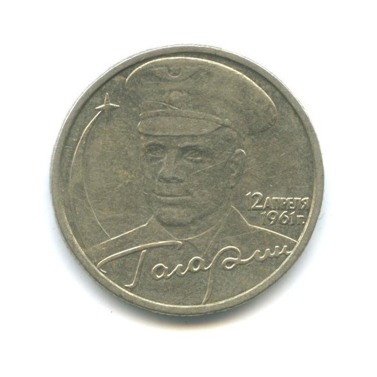 2 рубля — 40 лет космического полета Ю. А. Гагарина 2001 года ММД (Россия)