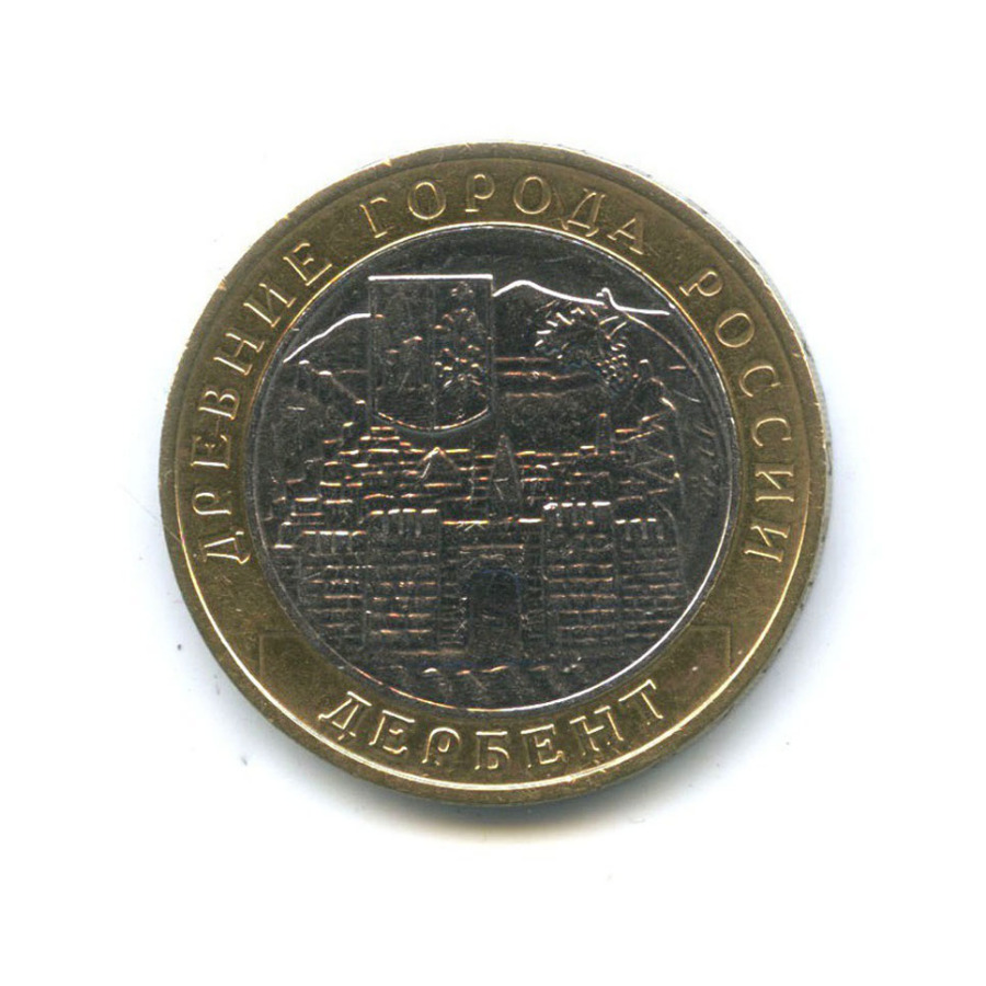 10 рублей — Дербент. Древние города России 2002 года ММД (Россия)