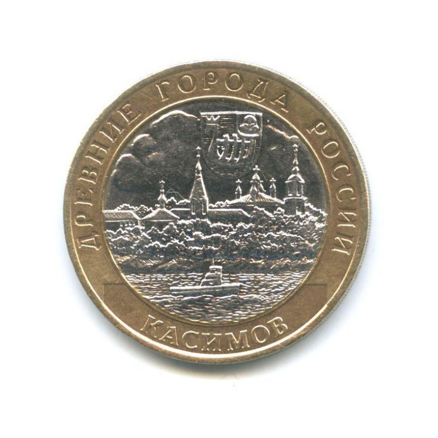 10 рублей — Древние города России - Касимов 2003 года (Россия)