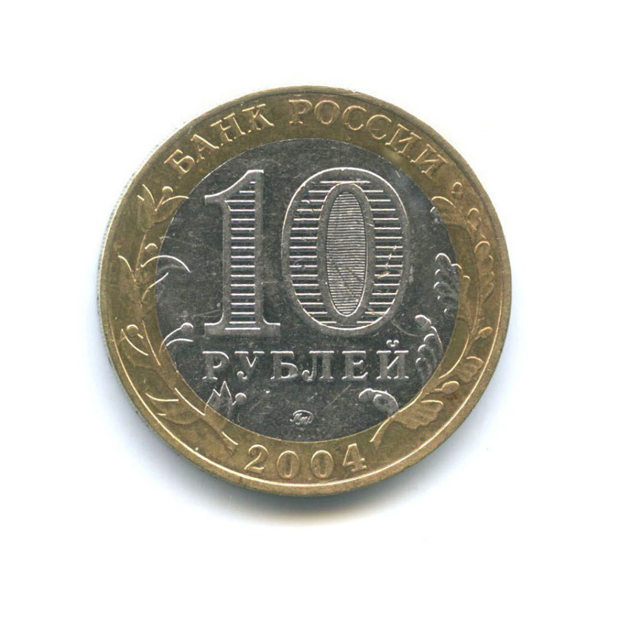 10 рублей — Древние города России - Дмитров 2004 года ММД (Россия)