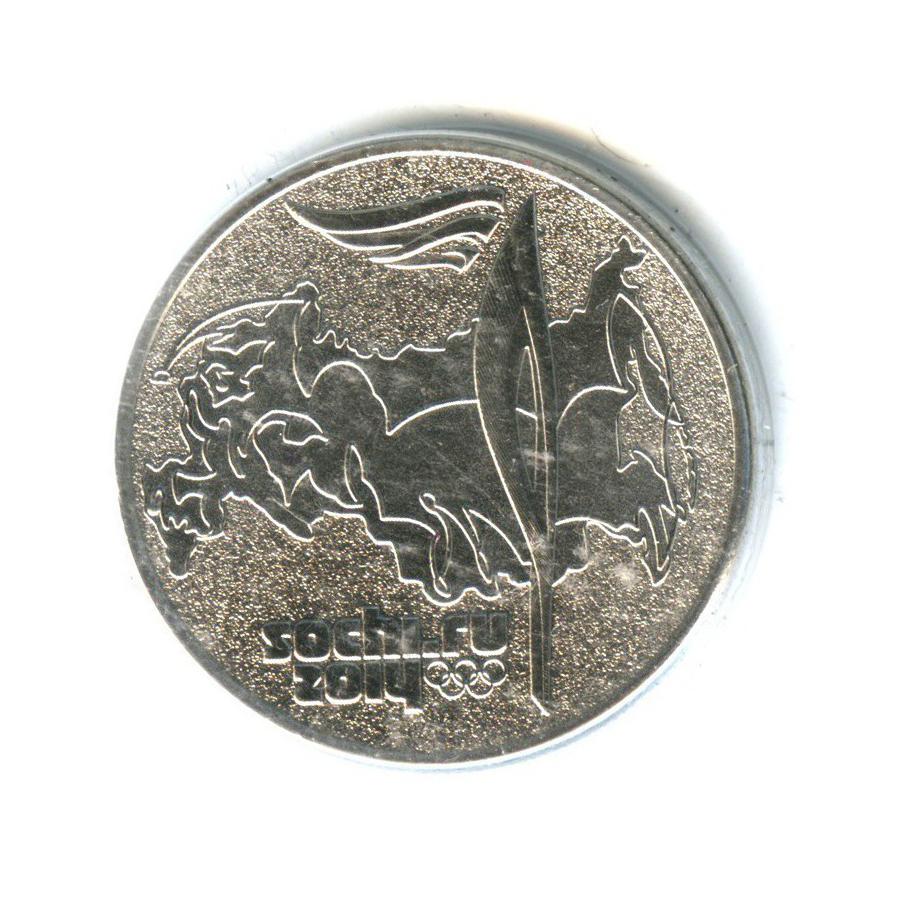 25 рублей — XXII зимние Олимпийские Игры иXIзимние Паралимпийские Игры, Сочи 2014 - Факел (взапайке) 2014 года (Россия)