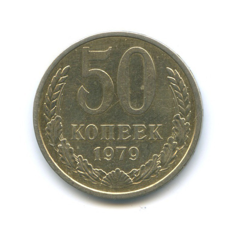 50 копеек 1979 года (СССР)