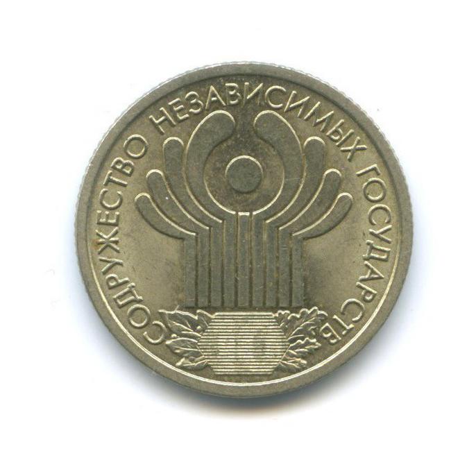 1 рубль — 10-летие Содружества Независимых Государств 2001 года (Россия)