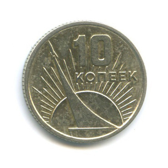 10 копеек — 50 лет Советской власти 1967 года (СССР)