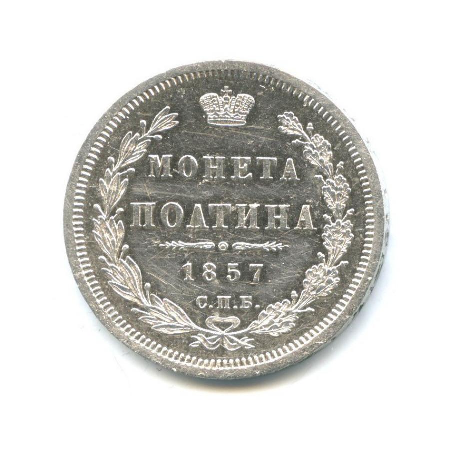 Полтина (50 копеек) 1857 года СПБ ФБ (Российская Империя)