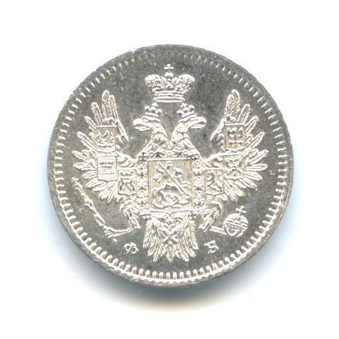 5 копеек 1857 года СПБ ФБ (Российская Империя)