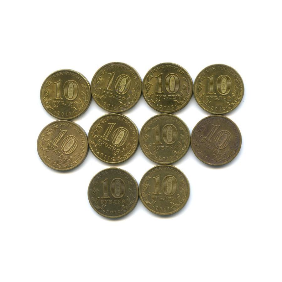 Набор юбилейных монет 10 рублей 2011, 2012 (Россия)