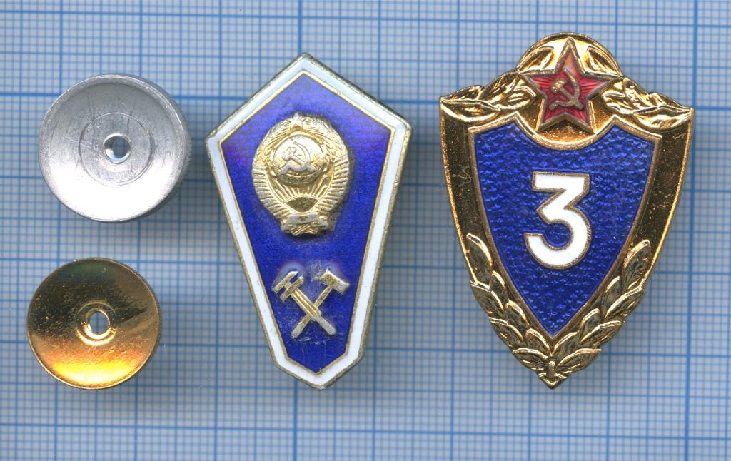 Набор знаков «Средне-специальное образование», «Классность» (3-й класс) (СССР)