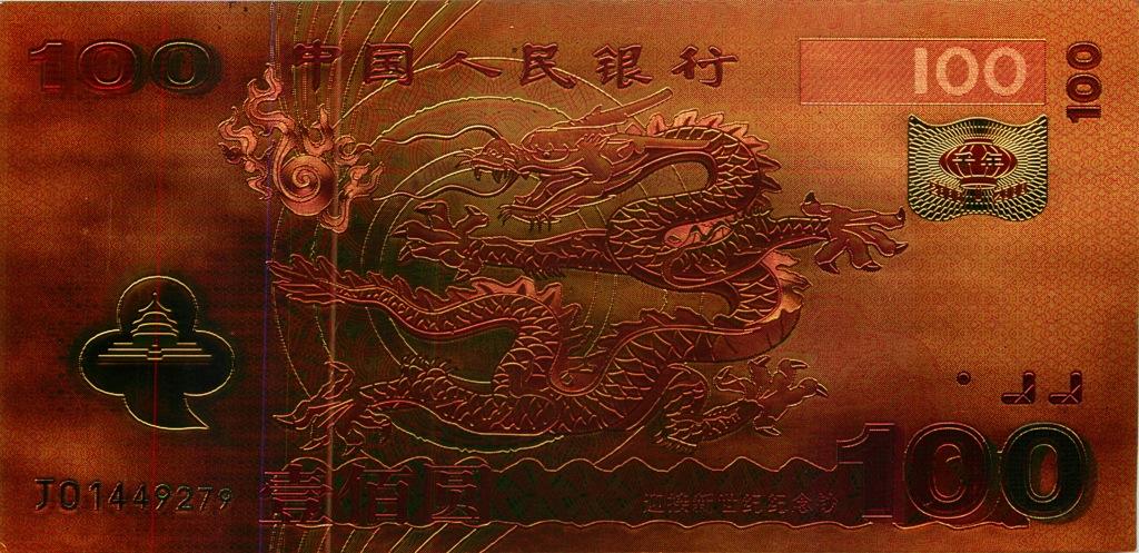 100 юаней (Китай, сувенирная банкнота)