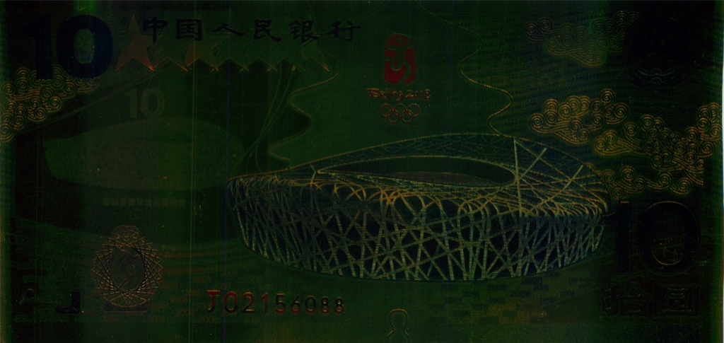 10 юаней (Китай, сувенирная банкнота)