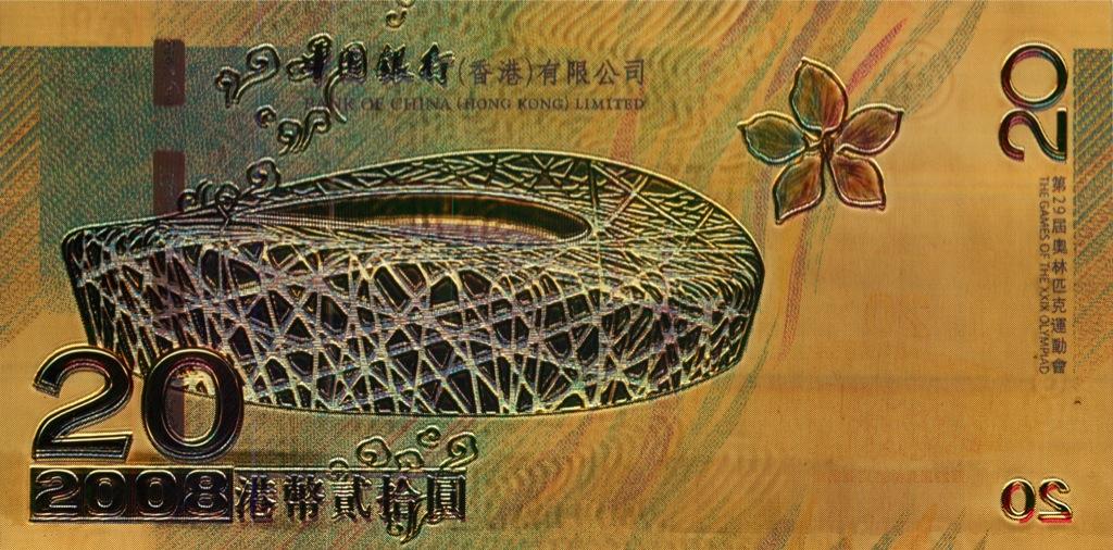 20 долларов (Гонконг, сувенирная банкнота)