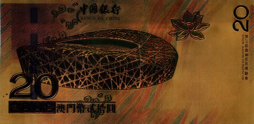 20 патака (Макао, сувенирная банкнота)