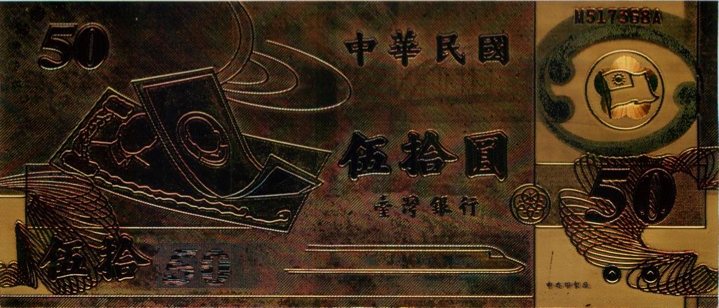50 долларов (Тайвань, сувенирная банкнота)