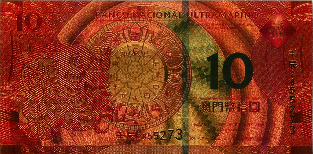 10 патака (Макао, сувенирная банкнота)