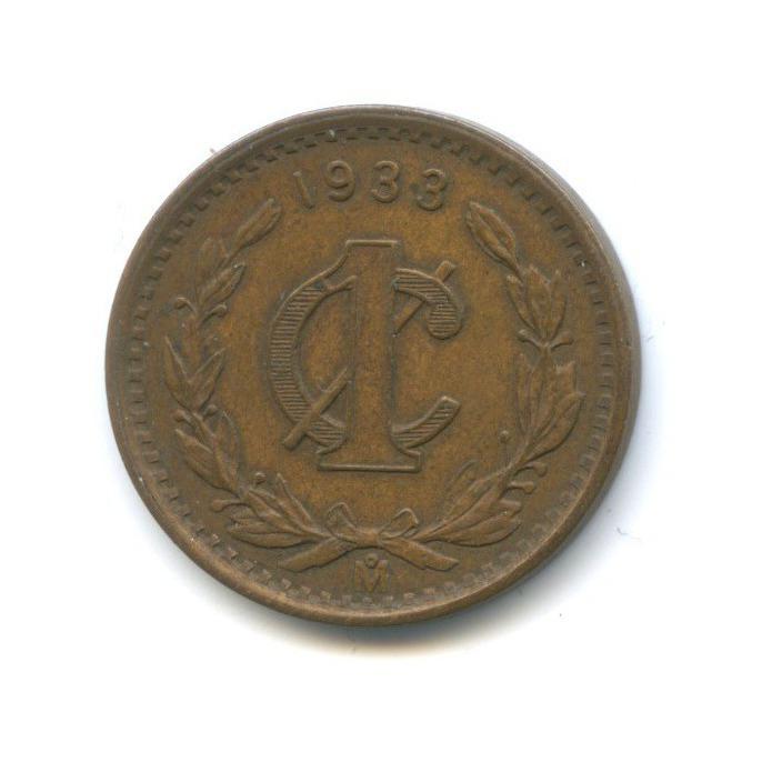 1 сентаво 1933 года (Мексика)