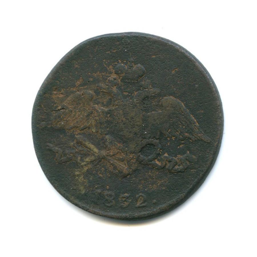 5 копеек 1832 года (Российская Империя)