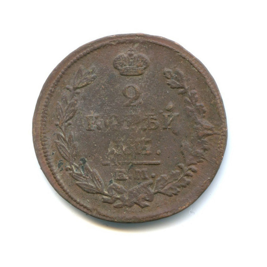 2 копейки 1815 года ЕМ НМ (Российская Империя)