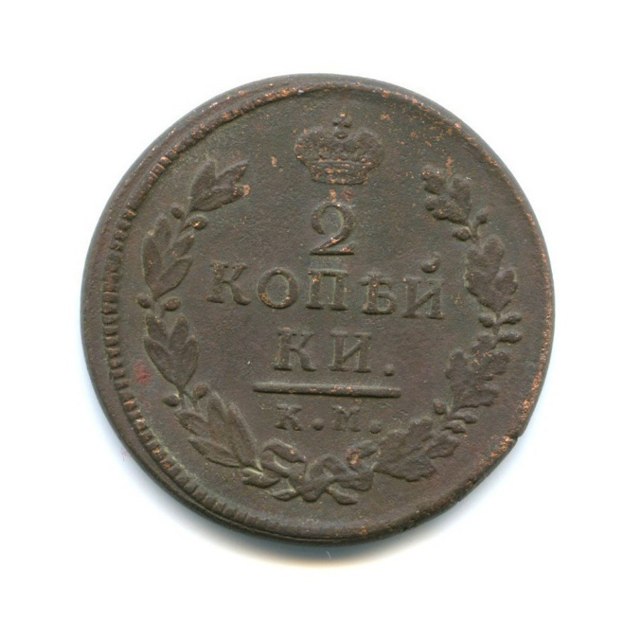 2 копейки 1816 года КМ АМ (Российская Империя)
