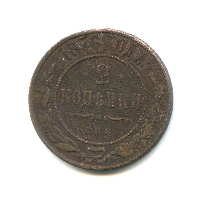 2 копейки 1876 года СПБ (Российская Империя)