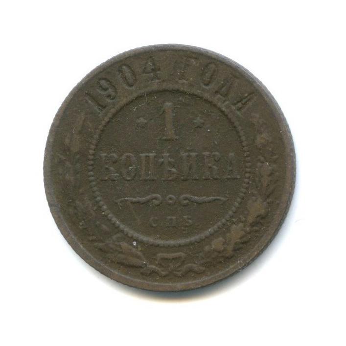 1 копейка 1904 года (Российская Империя)