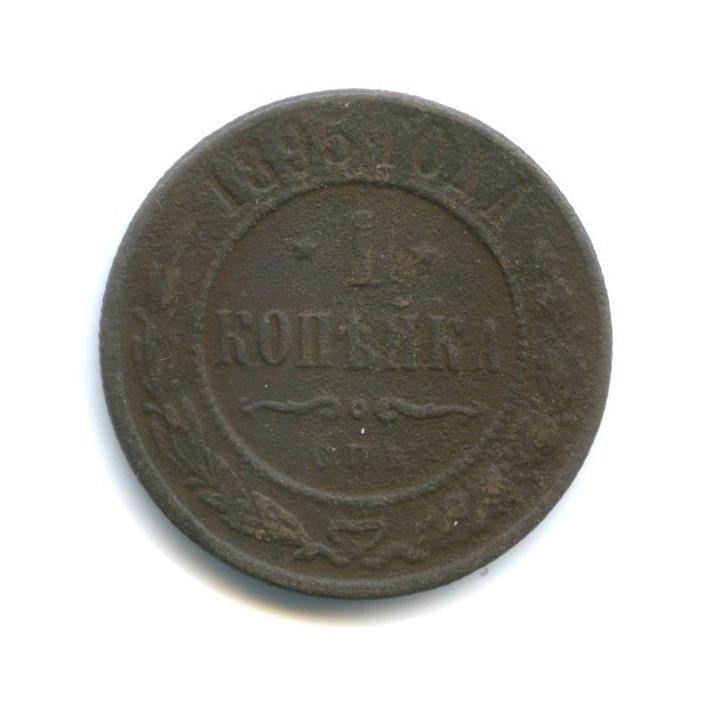 1 копейка 1895 года СПБ (Российская Империя)