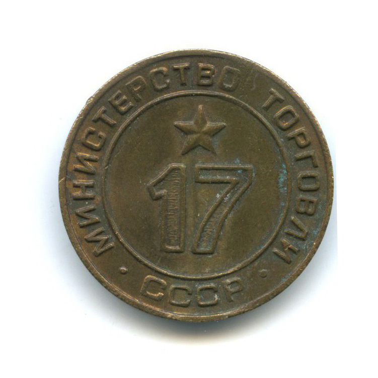 Жетон «Министерство торговли СССР - 17» (СССР)