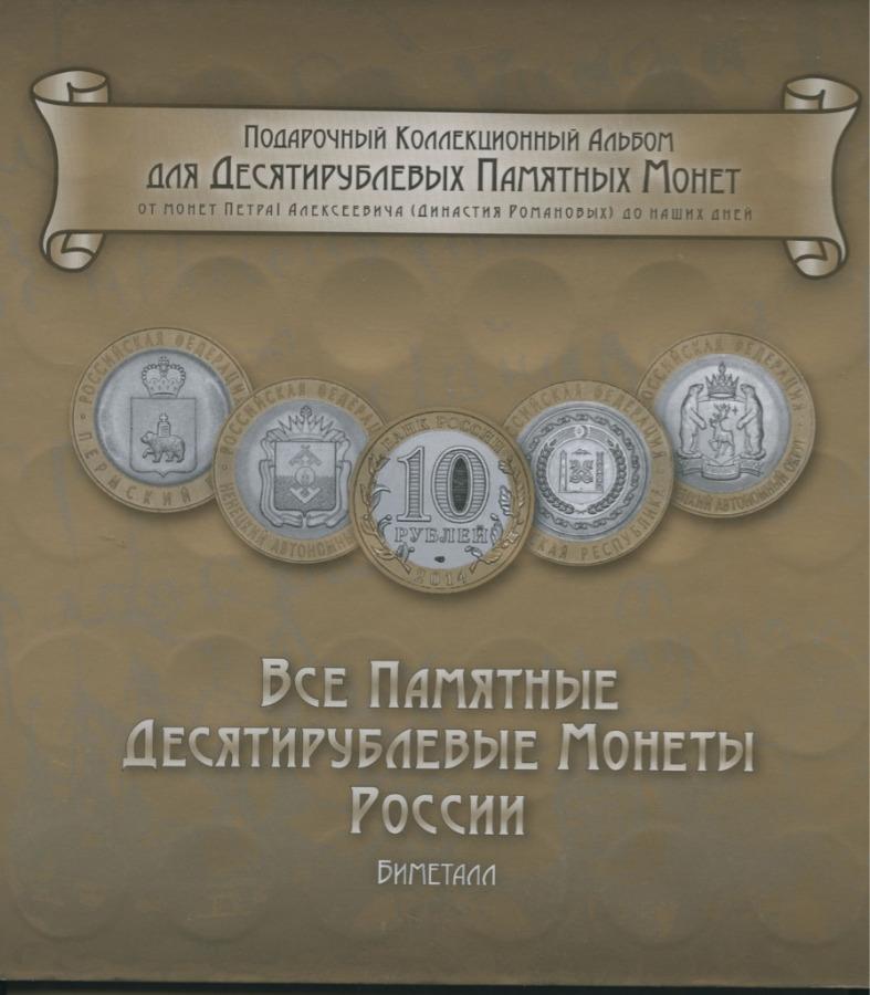 Альбом для монет «Все Памятные Десятирублевые Монеты России» (120 ячеек) (Россия)