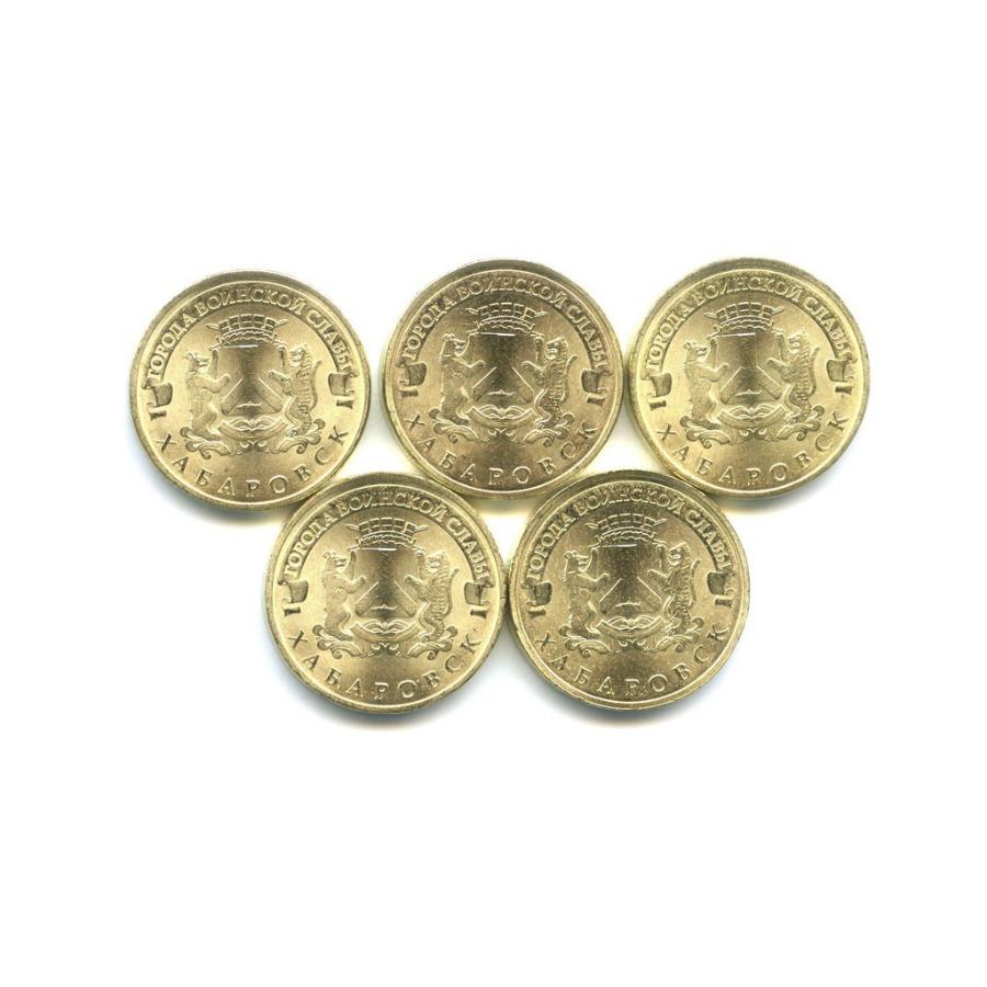 Набор монет 10 рублей - Города воинской славы - Хабаровск 2015 года (Россия)