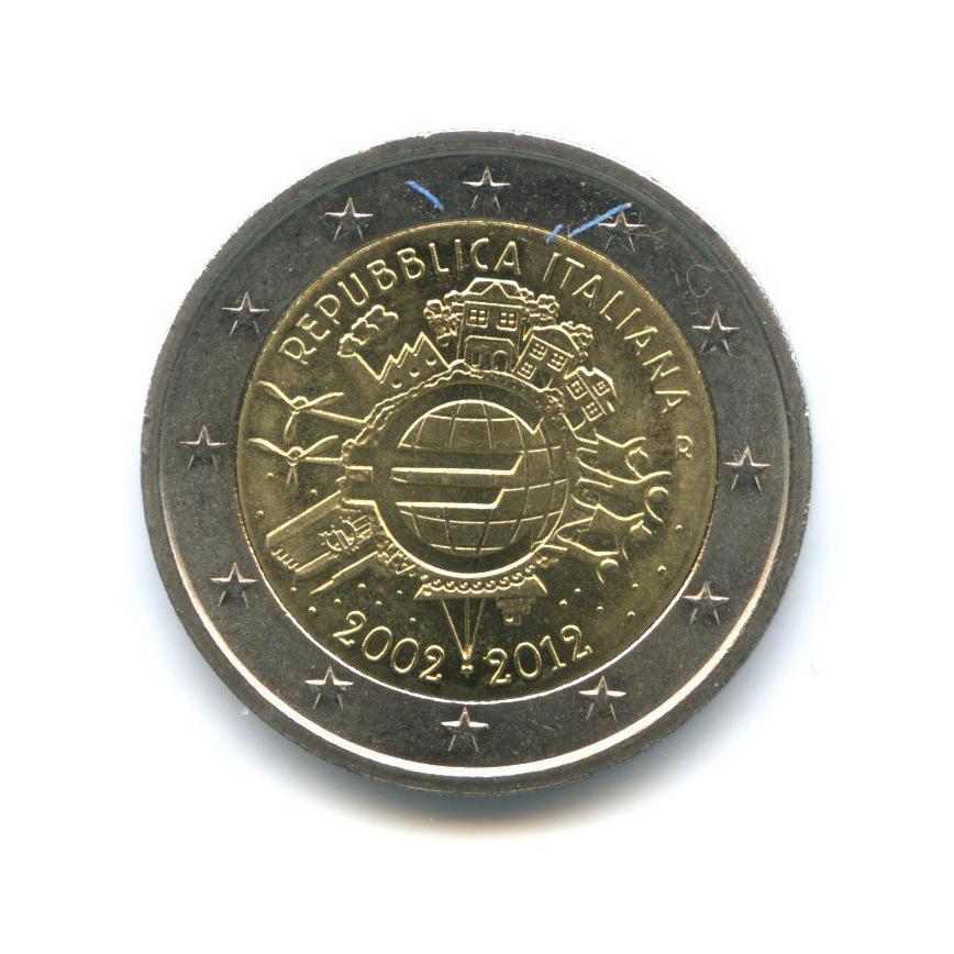 2 евро — 10 лет евро наличными 2012 года (Италия)