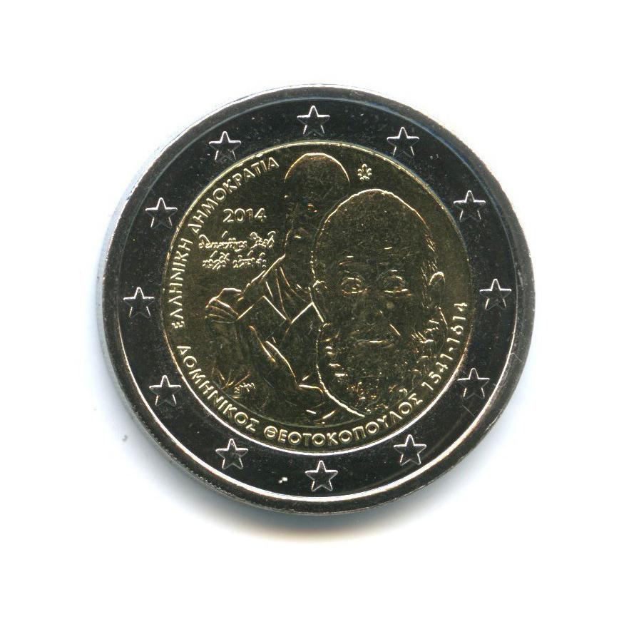 2 евро - 400 лет содня смерти Доменикоса Теотокопулоса (Эль Греко) 2014 года (Греция)
