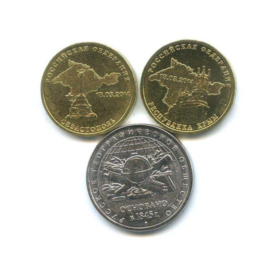 Набор юбилейных монет 5 рублей, 10 рублей 2014, 2015 (Россия)