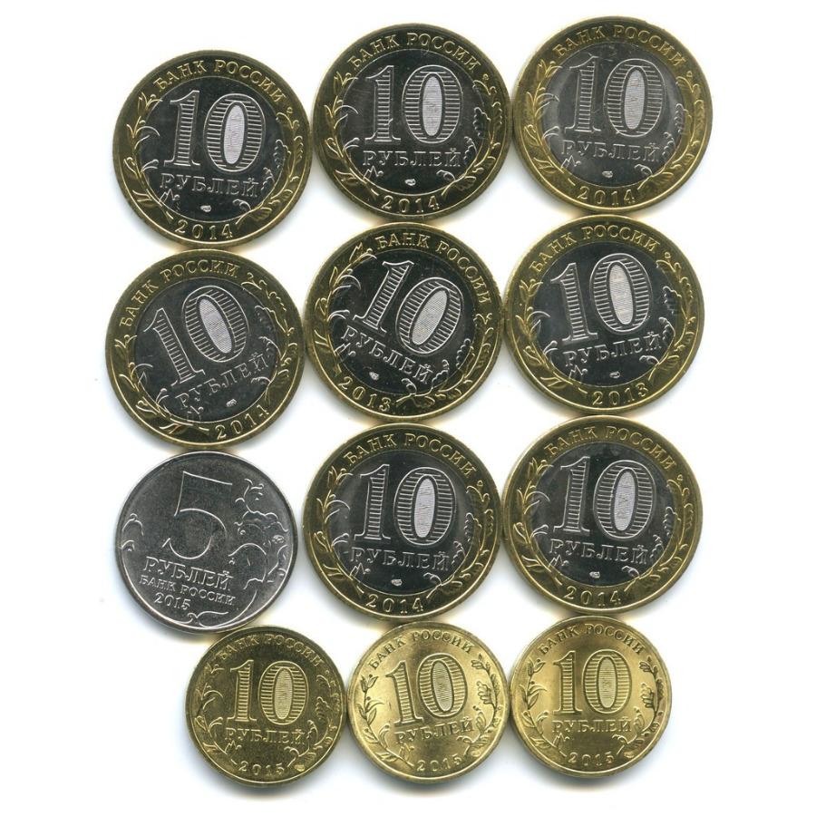 Набор юбилейных монет России 2013-2015 (Россия)