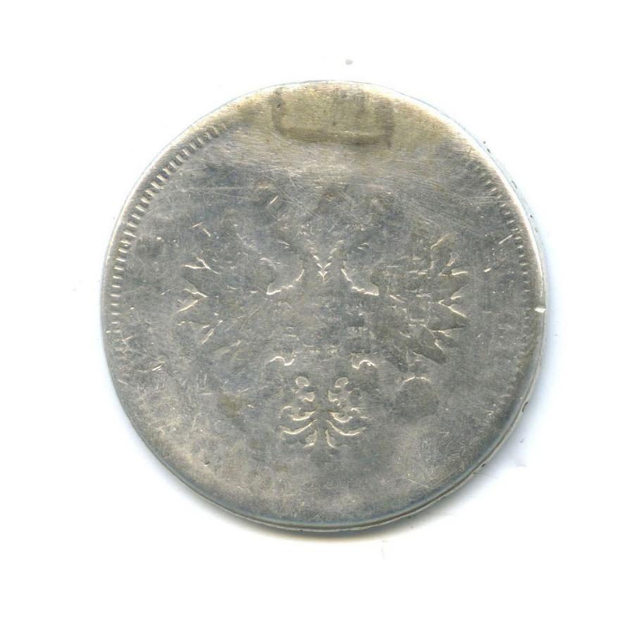 1 рубль 1877? (Российская Империя)