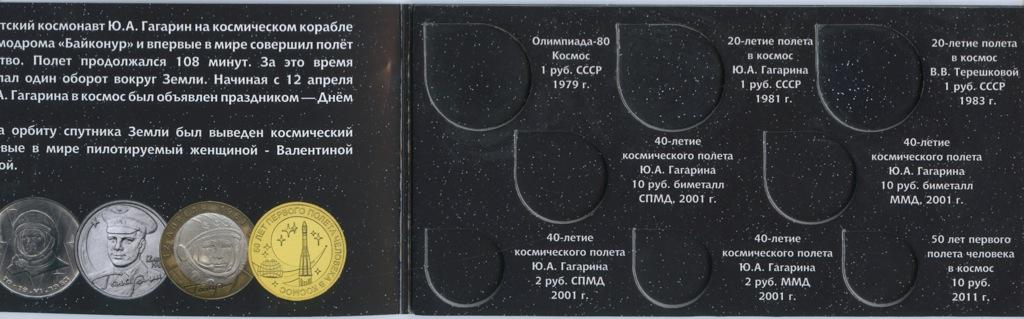 Альбом для монет «Космос» (Россия)